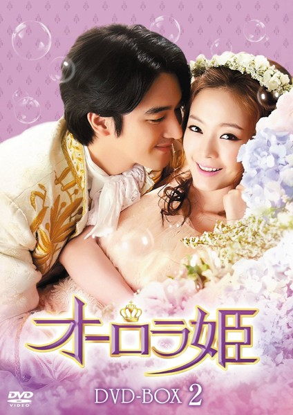 オーロラ姫 DVD-BOX2