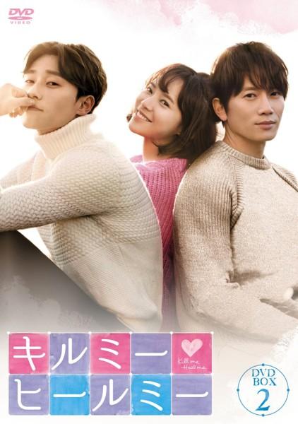 キルミー・ヒールミー DVD-BOX2
