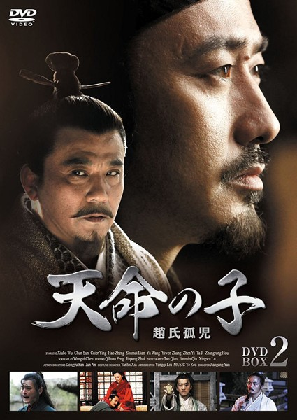 天命の子〜趙氏孤児 DVD-BOX2