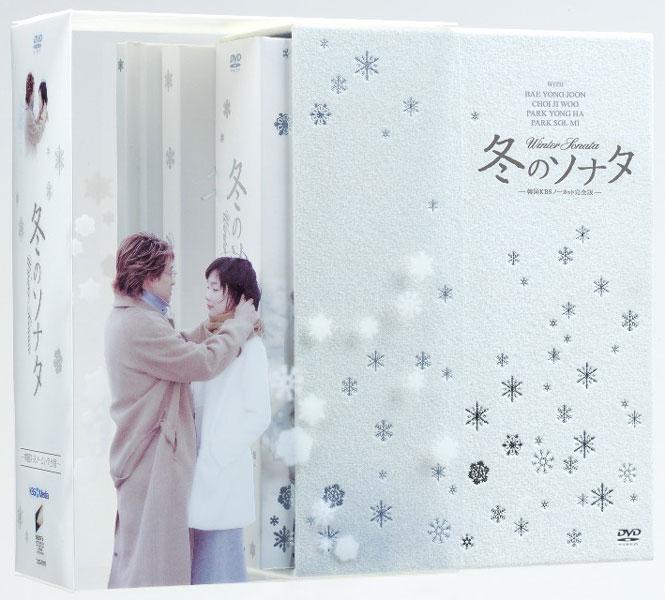 冬のソナタ韓国KBSノーカット完全版 DVD-BOX