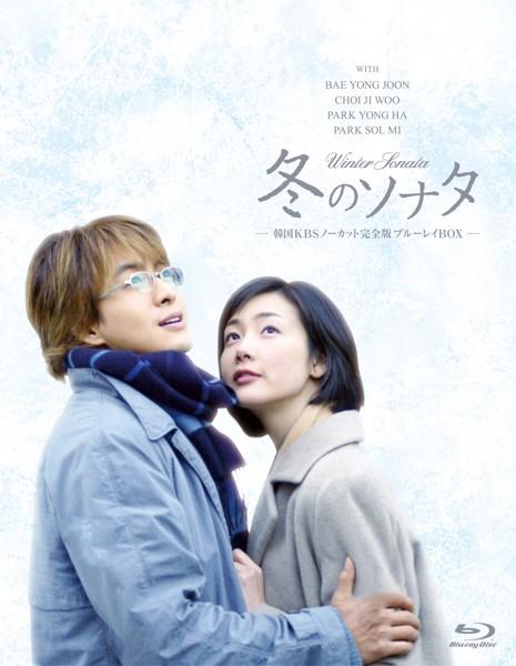冬のソナタ 韓国KBSノーカット完全版 ブルーレイBOX (ブルーレイディスク)