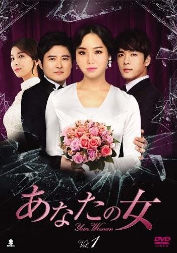 あなたの女 DVD-BOX1【7枚組】