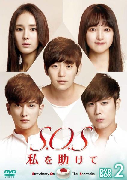 S.O.S 私を助けて DVD-BOX2
