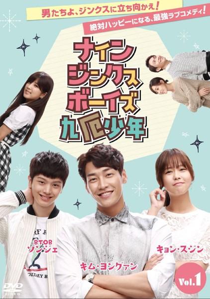 ナイン・ジンクス・ボーイズ 九厄少年 DVD-BOX2