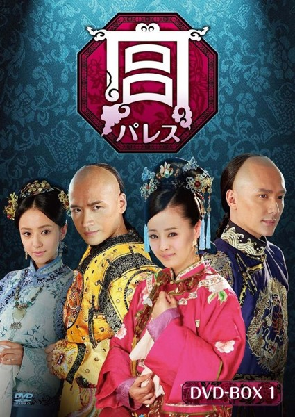 宮 パレス DVD-BOX3