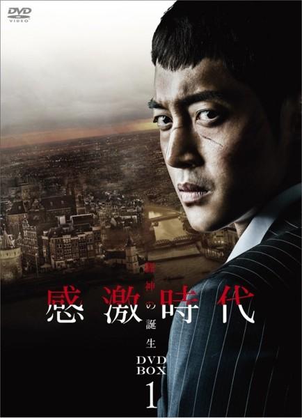 感激時代〜闘神の誕生 DVD-BOX1