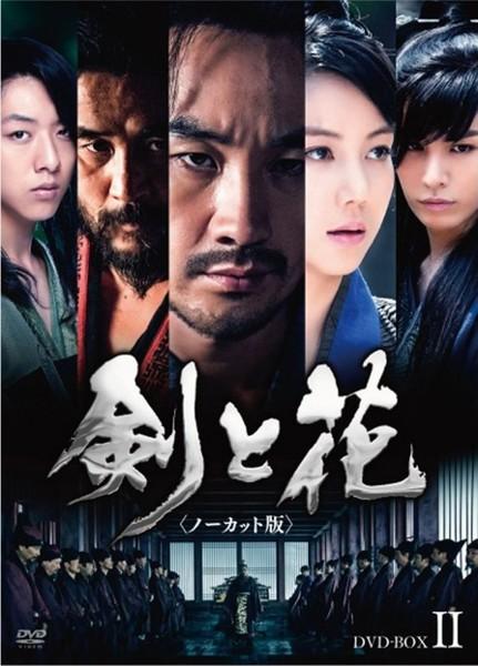 剣と花  DVD-BOX II