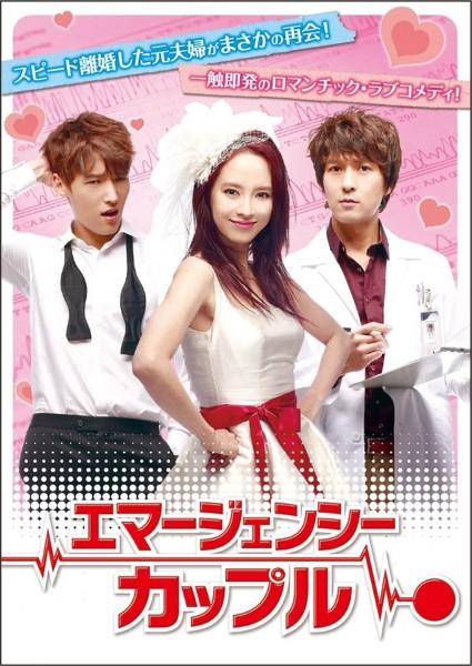 エマージェンシーカップル DVD-BOX1