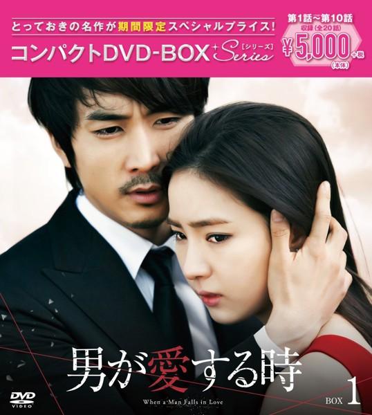 男が愛する時  コンパクトDVD-BOX1[期間限定スペシャルプライス版]