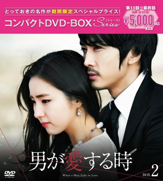 男が愛する時  コンパクトDVD-BOX2[期間限定スペシャルプライス版]