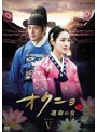 オクニョ 運命の女(ひと) DVD-BOX V