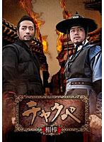 チャクペ—相棒— DVD-BOX 第2章[PCBG-61529][DVD]