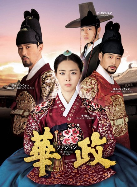 華政[ファジョン]DVD-BOX 最終章