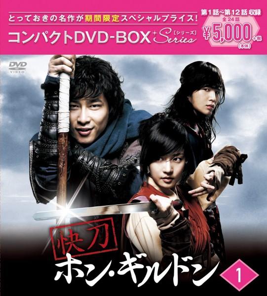 快刀ホン・ギルドン コンパクトDVD-BOX1(期間限定スペシャルプライス版)