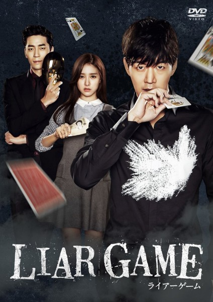 LIAR GAME〜ライアーゲーム〜コンプリートDVD-BOX