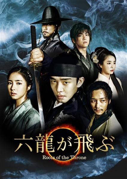 六龍が飛ぶ DVD-BOX 第一章