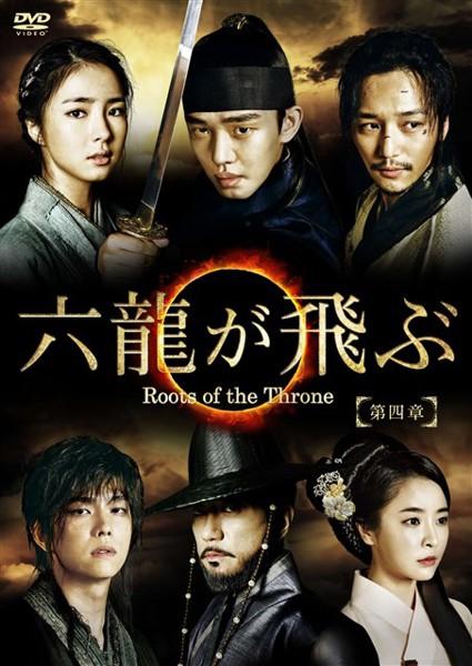 六龍が飛ぶ DVD-BOX 第四章