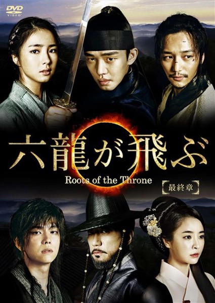 六龍が飛ぶ DVD-BOX 最終章