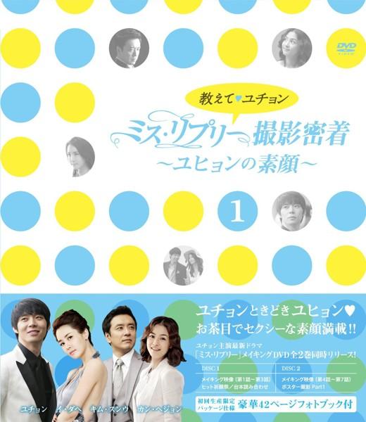 教えて、ユチョン ミス・リプリー撮影密着 〜ユヒョンの素顔〜 Vol.1