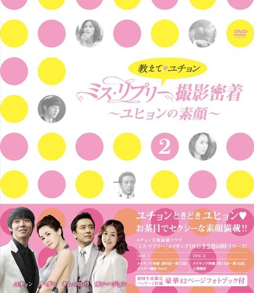 教えて、ユチョン ミス・リプリー撮影密着 〜ユヒョンの素顔〜 Vol.2