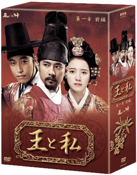 王と私 第1章 前編 DVD-BOX