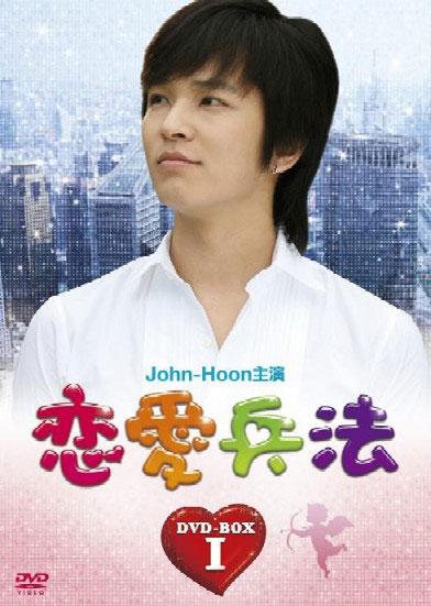 恋愛兵法 DVD-BOX 1