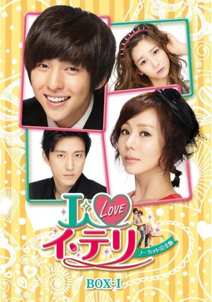 I LOVE イ・テリ  DVD-BOX1