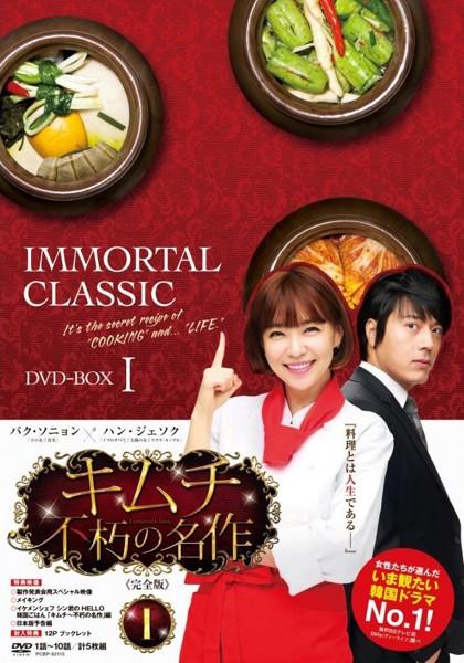 キムチ〜不朽の名作  DVD-BOX1