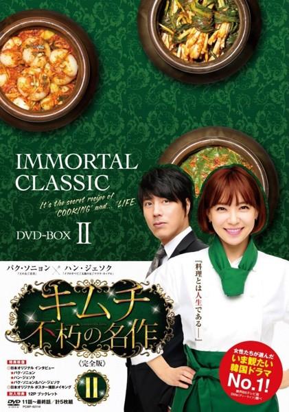 キムチ〜不朽の名作  DVD-BOX2