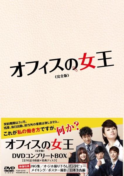 オフィスの女王DVDコンプリートBOX