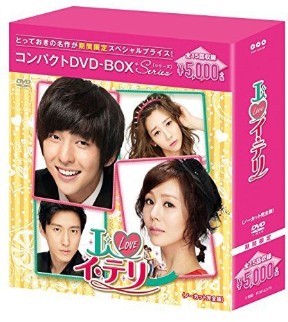 I LOVE イ・テリ コンパクトDVD-BOX[期間限定スペシャルプライス版]