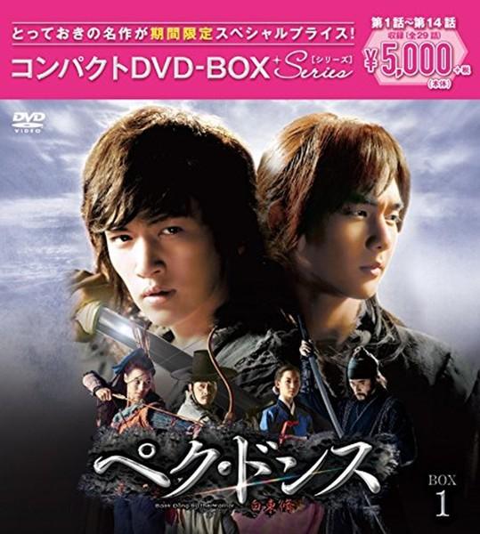 ペク・ドンス コンパクトDVD-BOX1[期間限定スペシャルプライス版]