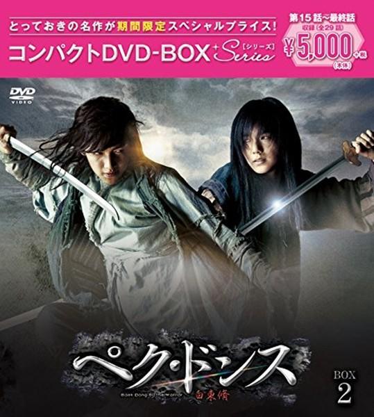 ペク・ドンス コンパクトDVD-BOX2[期間限定スペシャルプライス版]