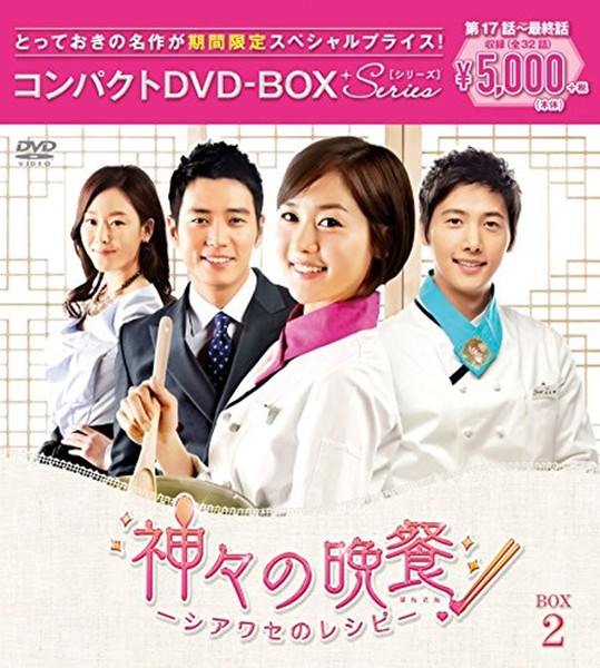 神々の晩餐-シアワセのレシピ- コンパクトDVD-BOX2[期間限定スペシャルプライス版]