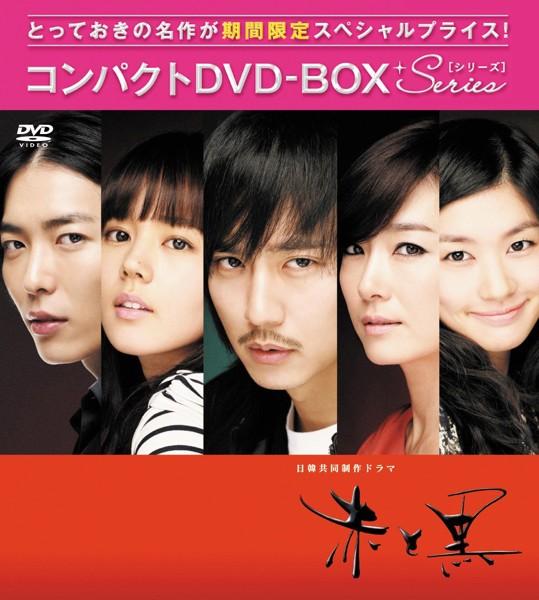赤と黒 コンパクトDVD-BOX[期間限定スペシャルプライス版]