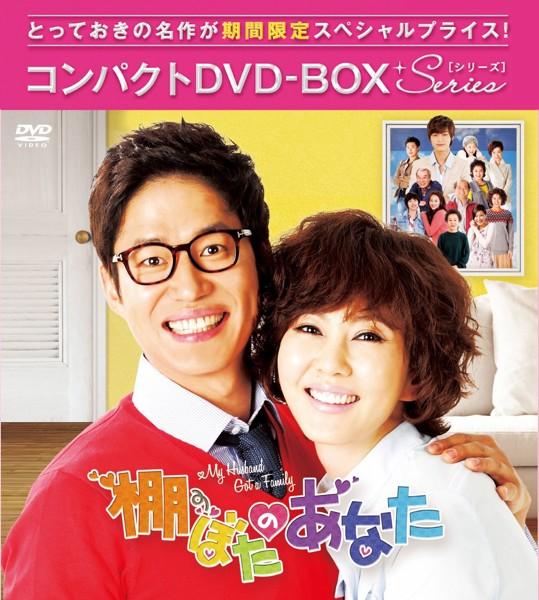 棚ぼたのあなた コンパクトDVD-BOX1【期間限定スペシャルプライス版】