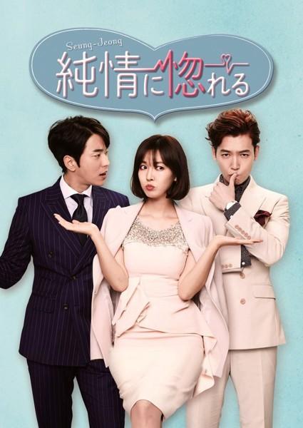 純情に惚れる DVD-BOX1