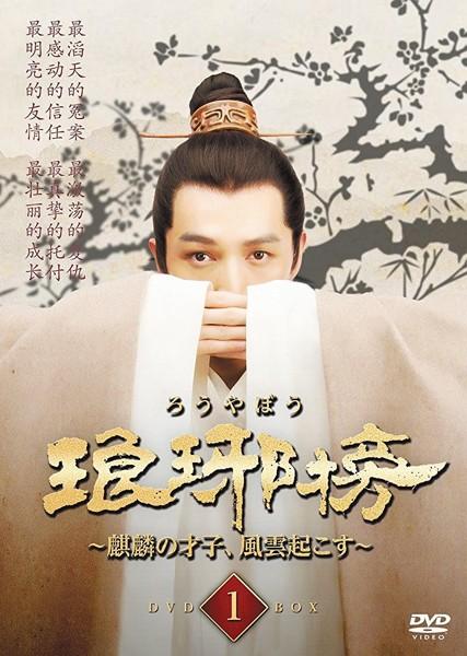 琅邪榜(ろうやぼう)〜麒麟の才子、風雲起こす〜 DVD-BOX1