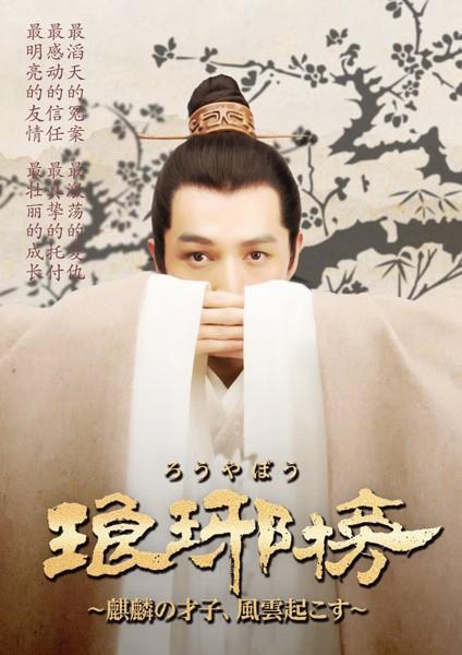 琅邪榜(ろうやぼう)〜麒麟の才子、風雲起こす〜 DVD-BOX3