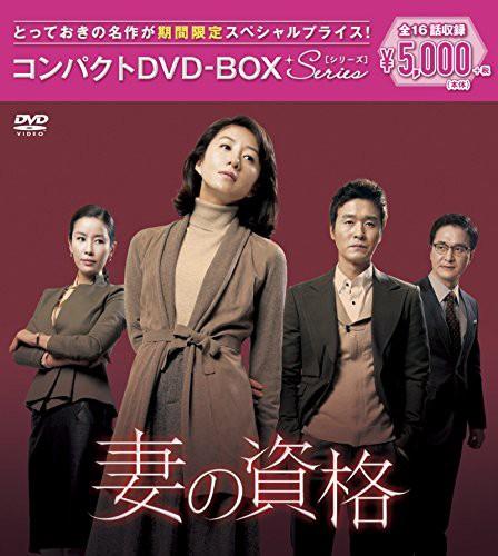 妻の資格 コンパクトDVD-BOX[期間限定スペシャルプライス版]