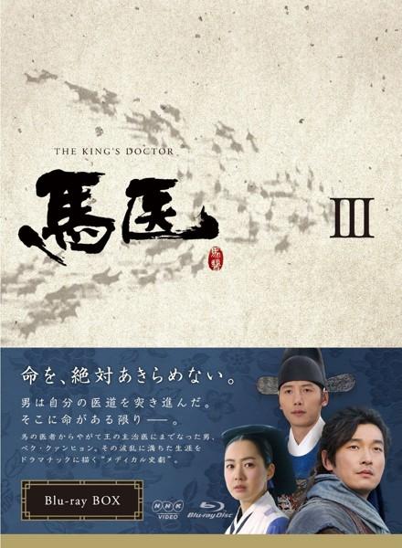 馬医 Blu-ray BOX III (ブルーレイディスク)