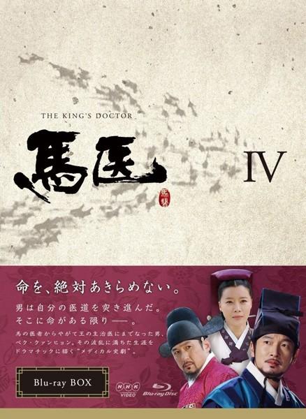 馬医 Blu-ray BOX IV (ブルーレイディスク)