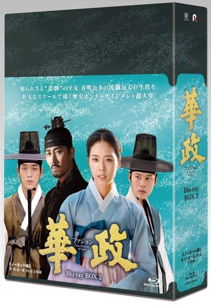 華政[ファジョン] Blu-rayBOX2 (ブルーレイディスク)