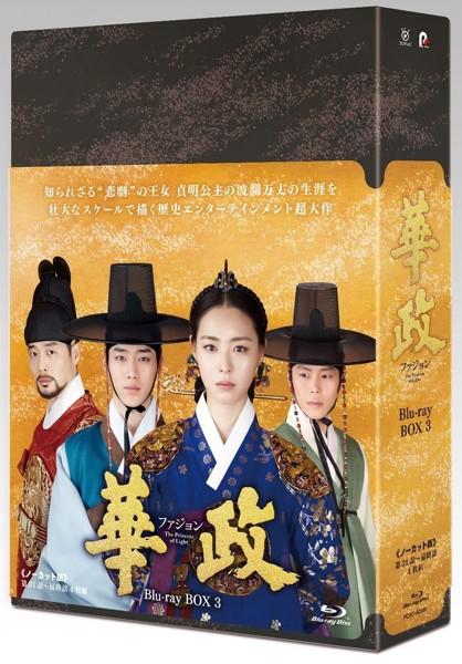 華政[ファジョン] Blu-rayBOX3 (ブルーレイディスク)