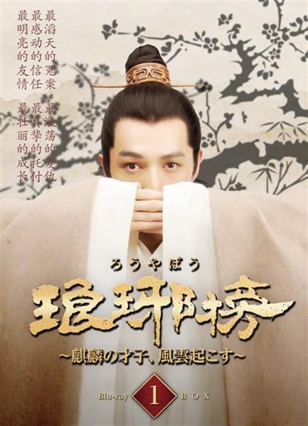 琅や榜〜麒麟の才子、風雲起こす〜Blu-ray BOX1 (ブルーレイディスク)