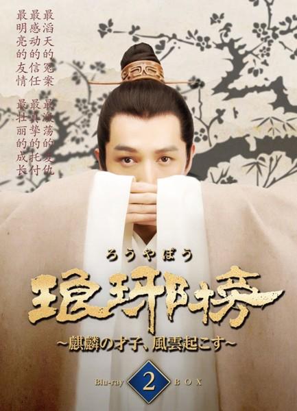 琅や榜〜麒麟の才子、風雲起こす〜Blu-ray BOX2 (ブルーレイディスク)