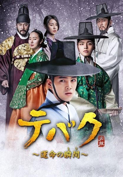 テバク〜運命の瞬間(とき)〜DVD-BOX I