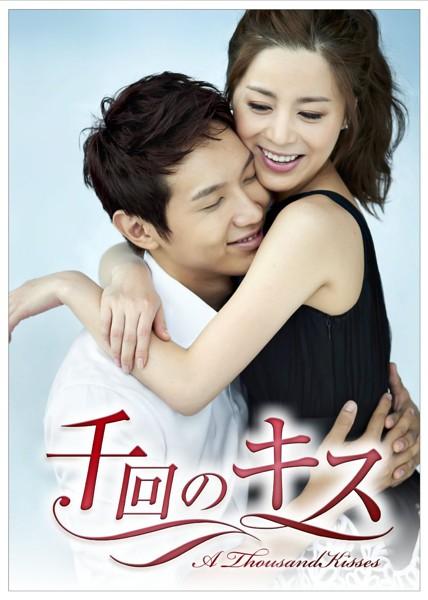 千回のキス DVD-BOX IV