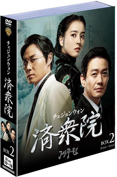 済衆院/チェジュンウォン コレクターズ・ボックス2