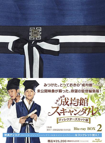 トキメキ☆成均館スキャンダル  Blu-ray BOX 2(5枚組+特典DVD1枚) (ブルーレイディスク)